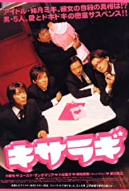 Kisaragi (2007) Poster - Movie Forum, Cast, Reviews