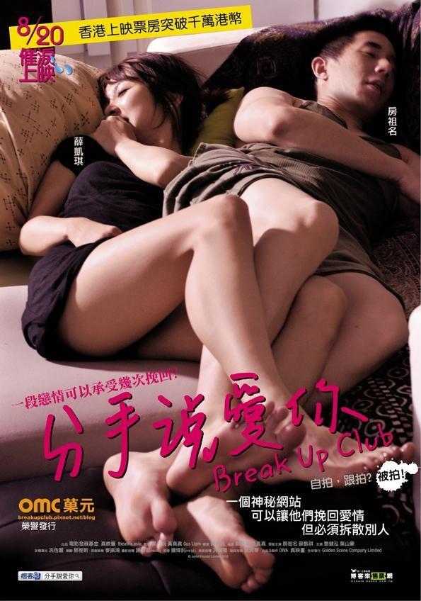 image Fun sau suet oi nei Watch Full Movie Free Online