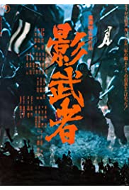 Watch Movie Kagemusha (1980)