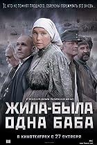 Image of Zhila-byla odna baba