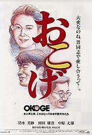 Okoge(1992) Poster - Movie Forum, Cast, Reviews