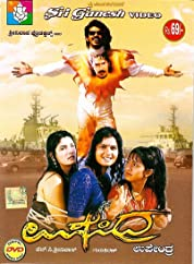 Upendra (1999) poster