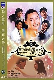Mo deng xian lu qi yuan Poster