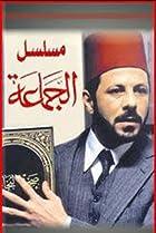 Image of El-Gamaah