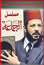 El-Gamaah
