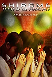 Shirome(2010) Poster - Movie Forum, Cast, Reviews