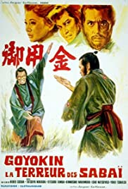 Goyôkin Poster