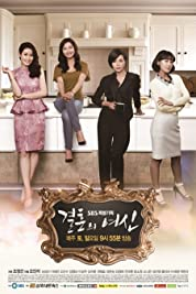 Goddess of Marriage poster