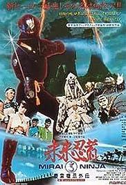 Cyber Ninja(1988) Poster - Movie Forum, Cast, Reviews