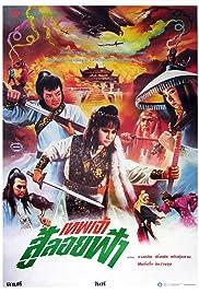 Xin huo shao Hong Lian si Poster