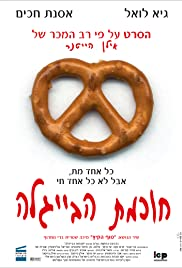 Hochmat HaBeygale Poster