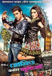 Romeo Vs Juliet(2015) Poster - Movie Forum, Cast, Reviews