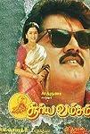 Suryavamsam (1997)