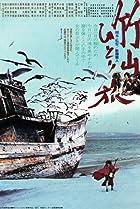 Image of The Life of Chikuzan