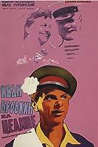 Ivan Brovkin na tseline (1959) Poster