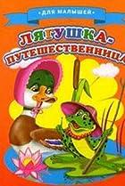 Image of Lyagushka-puteshestvennitsa
