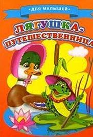 Lyagushka-puteshestvennitsa Poster