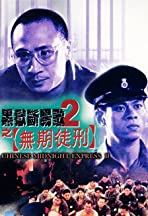 Hak yuk duen cheung goh II: Mou kei tou ying