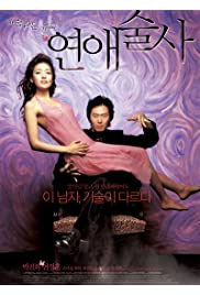 Watch Movie Love in Magic (2005)