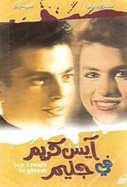 Ice Cream in Gleam(1992) Poster - Movie Forum, Cast, Reviews