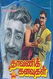 Dhavani Kannavukal Poster