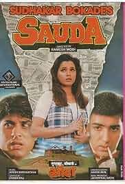 Sauda Poster