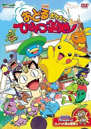 Pokemon Gotta Dance! (2003)