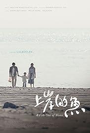 Shang an de yu Poster