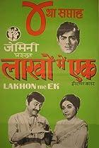 Image of Lakhon Me Ek