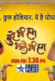 Burey Bhi Hum Bhale Bhi Hum Poster