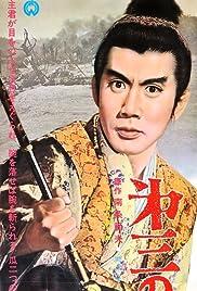 Daisan no kagemusha Poster