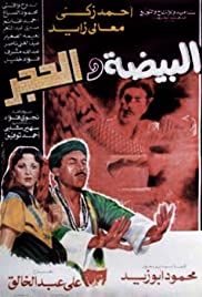 El-Baydha Wal Hagar Poster