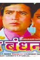 Image of Prem Bandhan