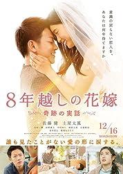 8 Nen Goshi no Hanayome poster