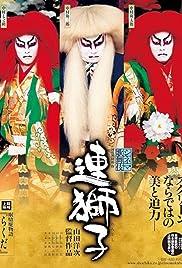 Shinema kabuki: Rakuda Poster