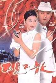 Bu jian bu san(1998) Poster - Movie Forum, Cast, Reviews