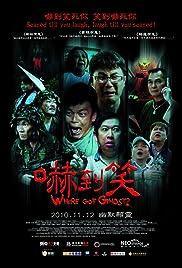 Xia dao xiao Poster
