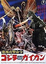 Godzilla vs Gigan(2017)