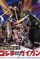 Godzilla vs. Gigan (1972) Poster