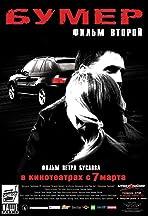 Bumer: Film vtoroy