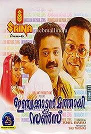 Injakkadan Mathai & Sons Poster