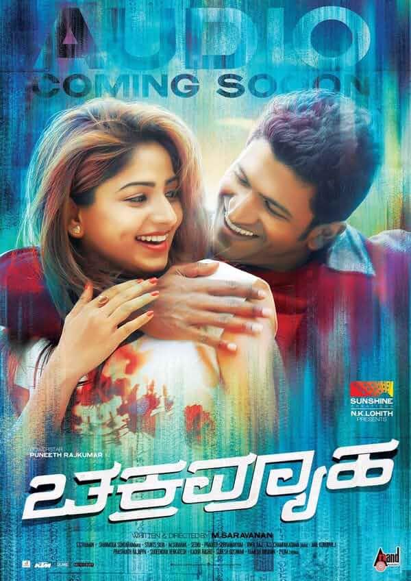 Poster Chakravyuha (2016) Full HD Movie Download Hindi Dubbed Free 720p
