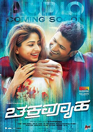 Chakravyuha (2016) (Hindi) Download on Vidmate
