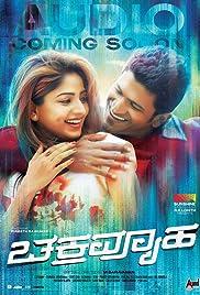 Chakravyuha(2016) Poster - Movie Forum, Cast, Reviews