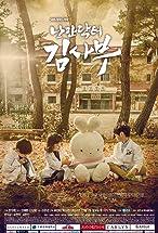 Primary image for Romantic Doctor, Teacher Kim