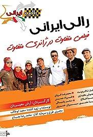 Raly Irani: Iranian Rally Poster