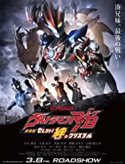 Ultraman R/B The Movie: Select! The Crystal of Bond poster