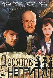 Desyat negrityat(1987) Poster - Movie Forum, Cast, Reviews