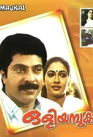 Oliyampukal Poster
