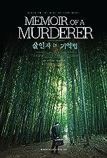 Memoir of a Murderer(2017)